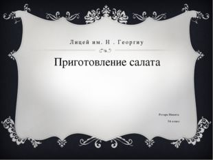 Лицей им. Н . Георгиу Приготовление салата Ротарь Никита 3А класс