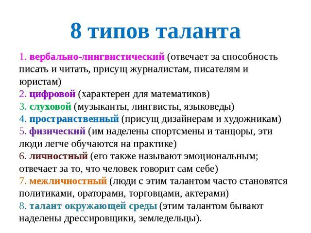 1. вербально-лингвистический (отвечает за способность писать и читать, присущ...