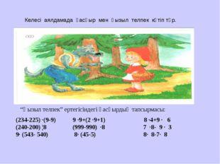 (234-225) ∙(9-9) 9 ·9+(2 ∙9+1) 8 ·4+9 ∙ 6 (240-200) ¦8 (999-990) ·8 7 ·8- 9