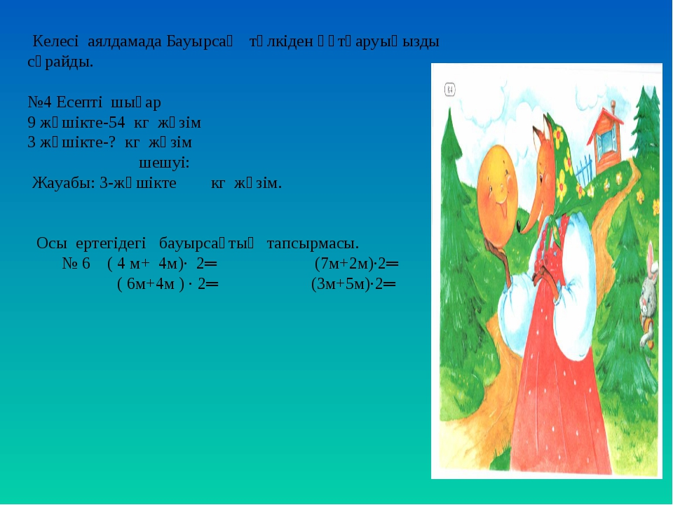 Келесі аялдамада Бауырсақ түлкіден құтқаруыңызды сұрайды. №4 Есепті шығар 9...