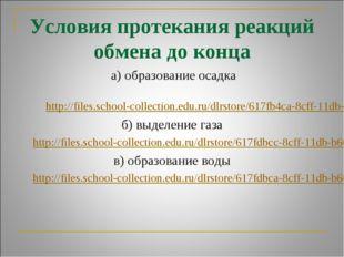 Условия протекания реакций обмена до конца  а) образование осадка http://fil
