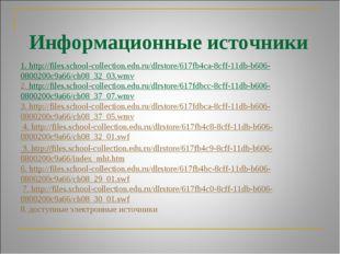 1. http://files.school-collection.edu.ru/dlrstore/617fb4ca-8cff-11db-b606-080