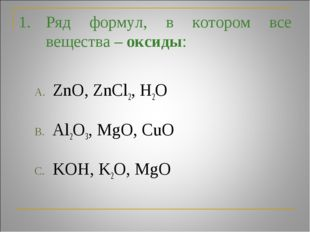 Ряд формул, в котором все вещества – оксиды: ZnO, ZnCl2, H2O Al2O3, MgO, CuO