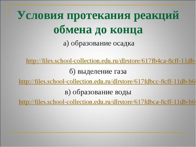 Условия протекания реакций обмена до конца  а) образование осадка http://fil...