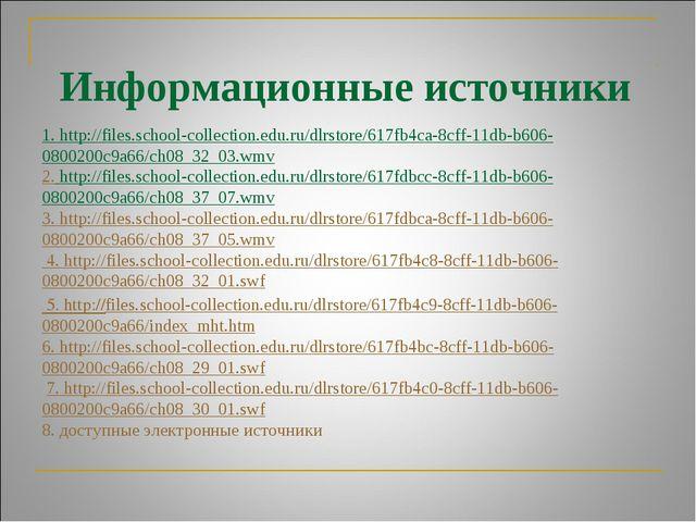 1. http://files.school-collection.edu.ru/dlrstore/617fb4ca-8cff-11db-b606-080...