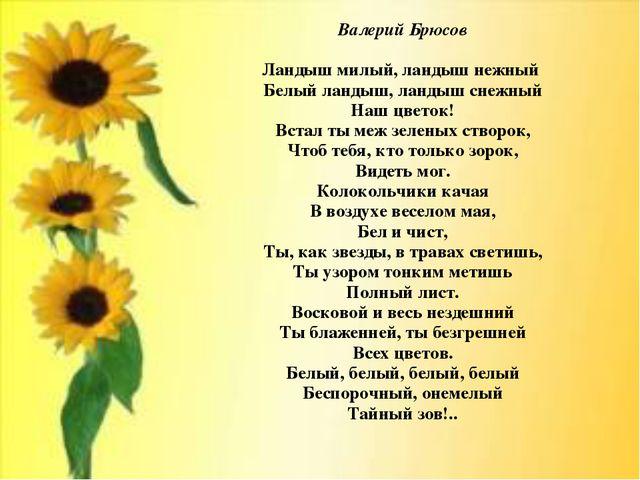 Валерий Брюсов Ландыш милый, ландыш нежный Белый ландыш, ландыш снежный На...