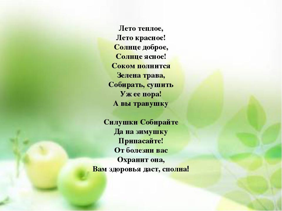 Лето теплое, Лето красное! Солнце доброе, Солнце ясное! Соком полнится Зелена...