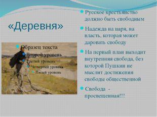 «Деревня» Русское крестьянство должно быть свободным Надежда на царя, на влас