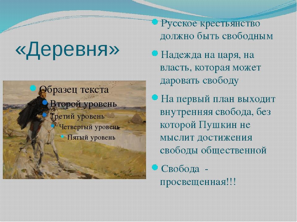 «Деревня» Русское крестьянство должно быть свободным Надежда на царя, на влас...