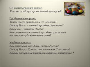 Основополагающий вопрос: Каковы традиции православной культуры? Проблемные во