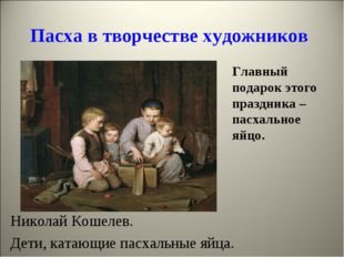 Николай Кошелев. Дети, катающие пасхальные яйца. Пасха в творчестве художнико