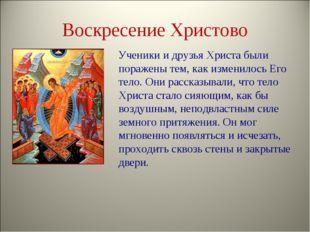 Воскресение Христово Ученики и друзья Христа были поражены тем, как изменилос