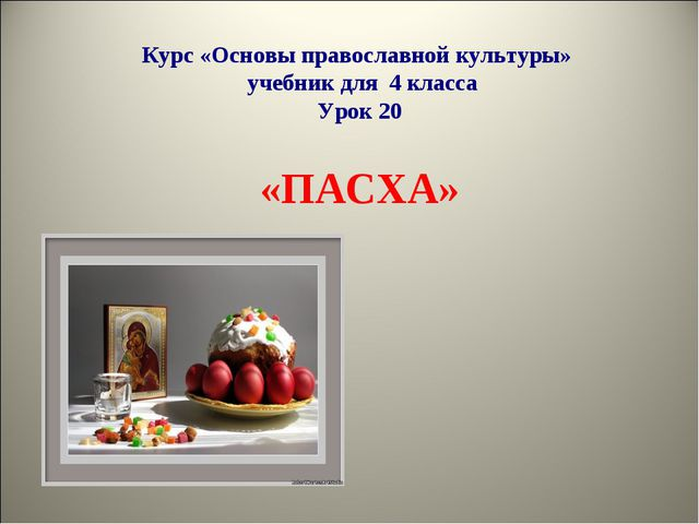 Курс «Основы православной культуры» учебник для 4 класса Урок 20 «ПАСХА»