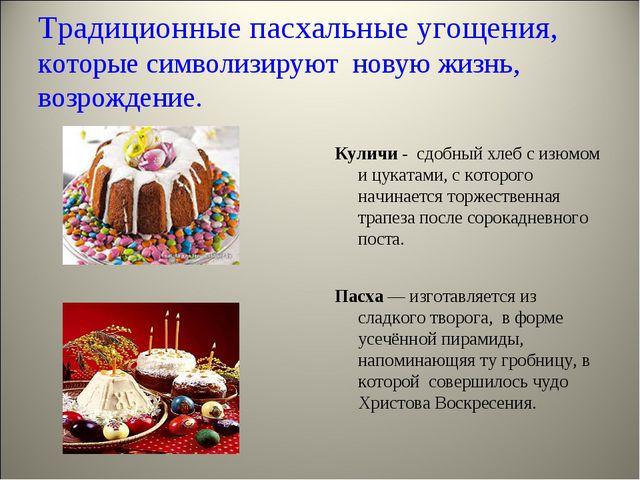 Традиционные пасхальные угощения, которые символизируют новую жизнь, возрожде...