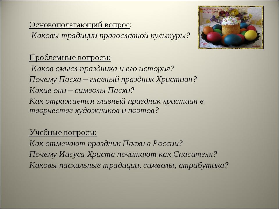 Основополагающий вопрос: Каковы традиции православной культуры? Проблемные во...