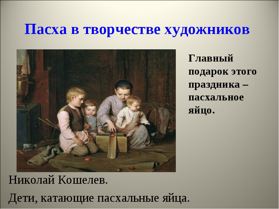 Николай Кошелев. Дети, катающие пасхальные яйца. Пасха в творчестве художнико...