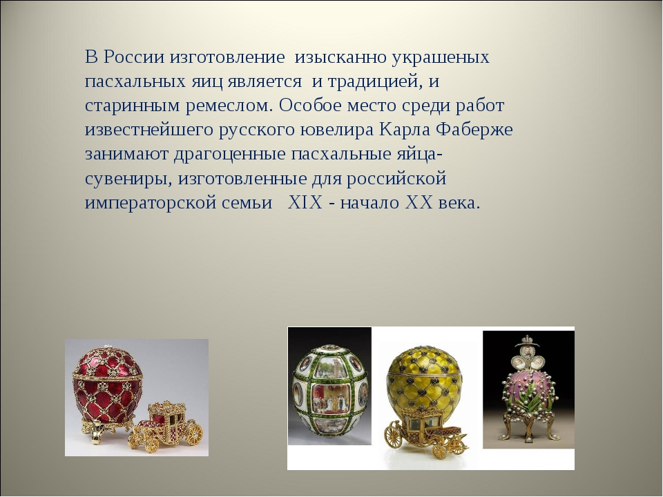 В России изготовление изысканно украшеных пасхальных яиц является и традицией...