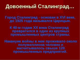 Довоенный Сталинград… Город Сталинград - основан в XVI веке, до 1925 года наз