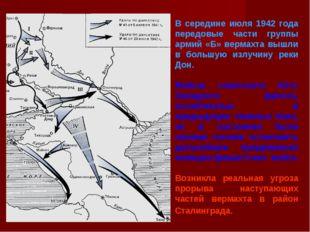 В середине июля 1942 года передовые части группы армий «Б» вермахта вышли в б