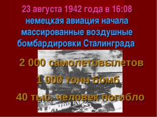 23 августа 1942 года в 16:08 немецкая авиация начала массированные воздушные