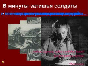 В минуты затишья солдаты … слушали рассказы писателей…. смотрели концерты арт