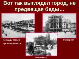 Вот так выглядел город, не предвещая беды… Площадь борцов - революционеров. У