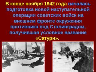 В конце ноября 1942 года началась подготовка новой наступательной операции со