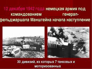 12 декабря 1942 года немецкая армия под командованием генерал-фельдмаршала Ма