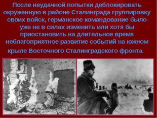После неудачной попытки деблокировать окруженную в районе Сталинграда группир