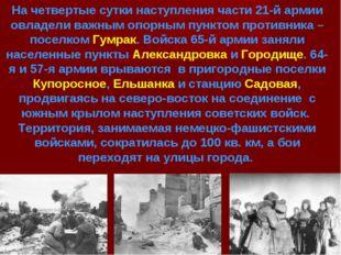 На четвертые сутки наступления части 21-й армии овладели важным опорным пункт