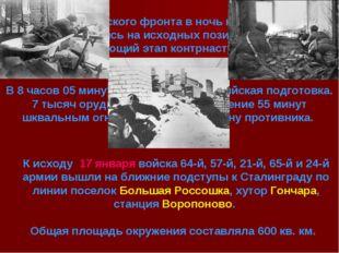 Войска Донского фронта в ночь на 10 января сосредоточились на исходных позици