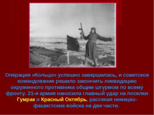 Операция «Кольцо» успешно завершилась, и советское командование решило законч