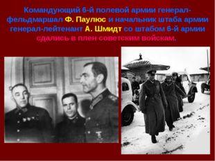 Командующий 6-й полевой армии генерал-фельдмаршал Ф. Паулюс и начальник штаба