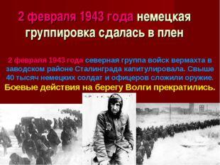 2 февраля 1943 года немецкая группировка сдалась в плен 2 февраля 1943 года с
