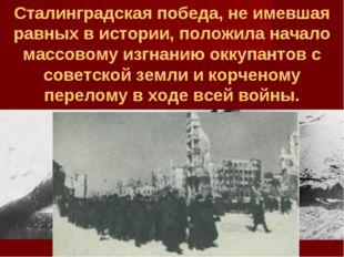 Сталинградская победа, не имевшая равных в истории, положила начало массовому