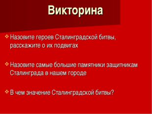 Назовите героев Сталинградской битвы, расскажите о их подвигах Назовите самые
