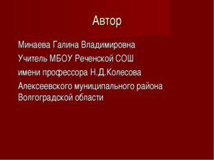 Автор Минаева Галина Владимировна Учитель МБОУ Реченской СОШ имени профессора