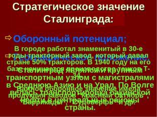 Стратегическое значение Сталинграда: Оборонный потенциал; Географическое поло