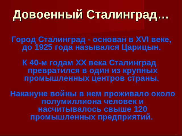 Довоенный Сталинград… Город Сталинград - основан в XVI веке, до 1925 года наз...