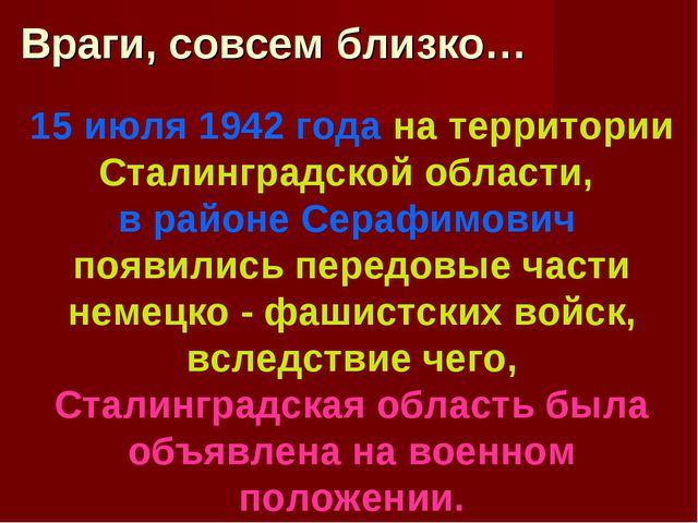 Враги, совсем близко… 15 июля 1942 года на территории Сталинградской области,...