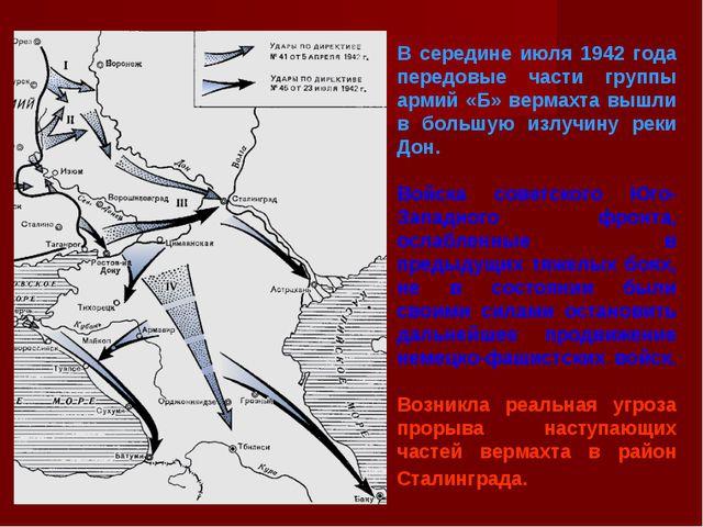 В середине июля 1942 года передовые части группы армий «Б» вермахта вышли в б...