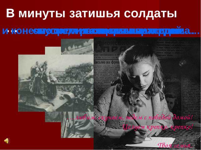 В минуты затишья солдаты … слушали рассказы писателей…. смотрели концерты арт...