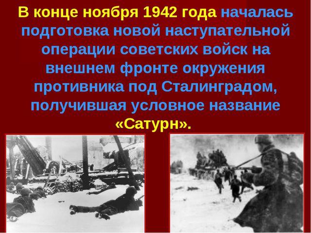 В конце ноября 1942 года началась подготовка новой наступательной операции со...