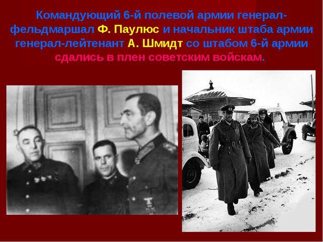 Командующий 6-й полевой армии генерал-фельдмаршал Ф. Паулюс и начальник штаба...