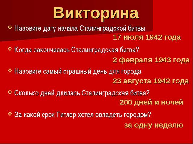 Викторина Назовите дату начала Сталинградской битвы Когда закончилась Сталинг...