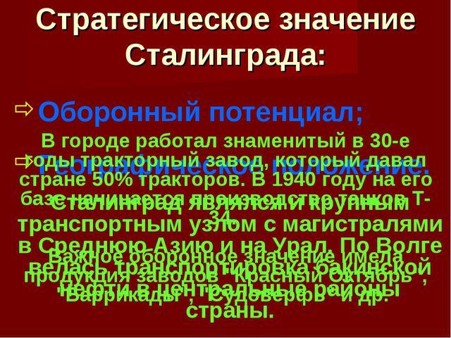 Стратегическое значение Сталинграда: Оборонный потенциал; Географическое поло...