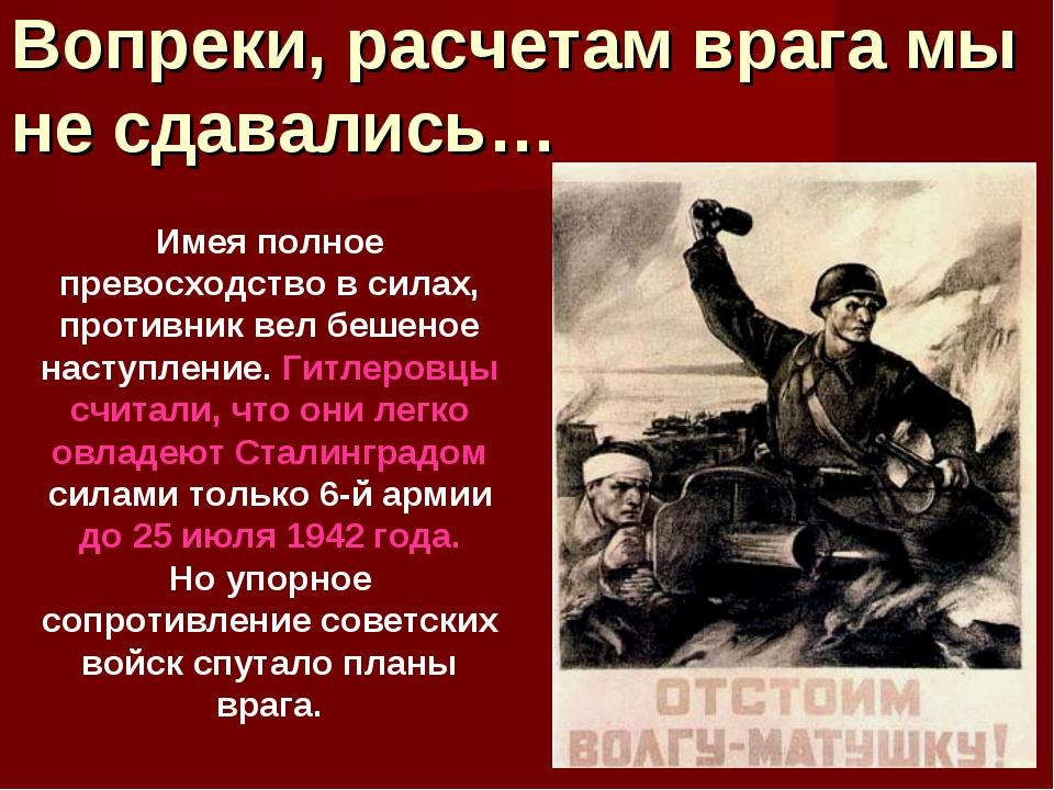 Вопреки, расчетам врага мы не сдавались… Имея полное превосходство в силах, п...
