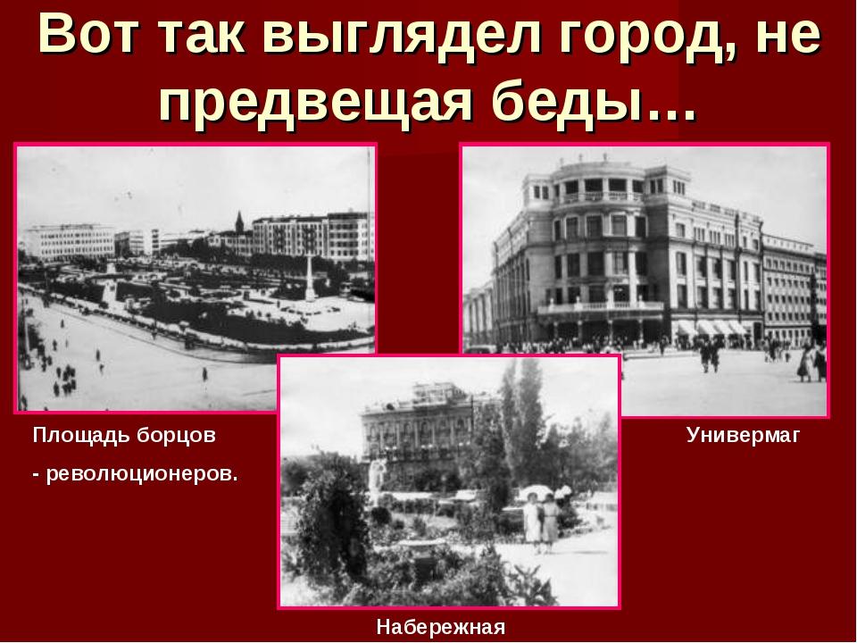 Вот так выглядел город, не предвещая беды… Площадь борцов - революционеров. У...