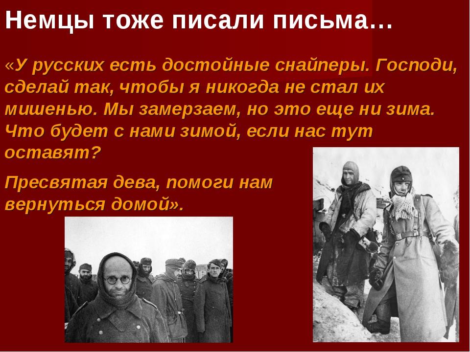 Немцы тоже писали письма… «У русских есть достойные снайперы. Господи, сделай...