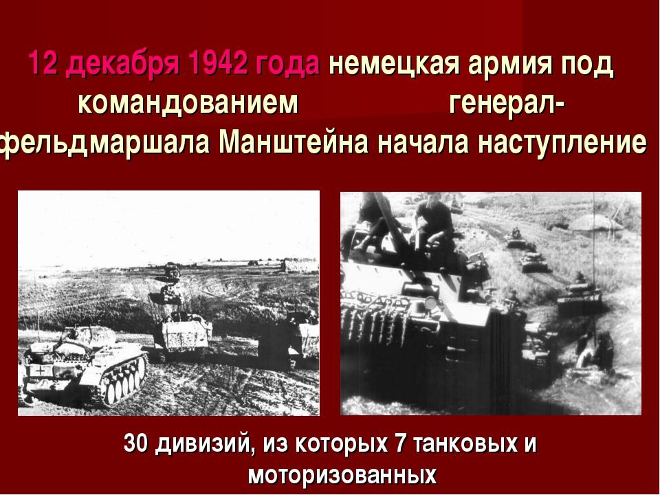 12 декабря 1942 года немецкая армия под командованием генерал-фельдмаршала Ма...